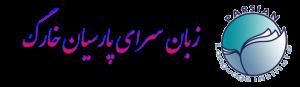 موسسه زبان پارسیان