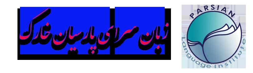 آکادمی  پارسیان